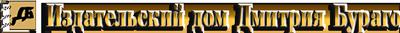 Издательский дом Дмитрия Бураго Logo